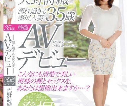 [SGA-006] ผู้หญิงที่แต่งงานแล้วเปียกมากเกินไป Amano
