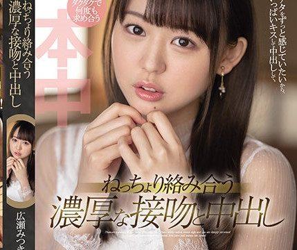 [HMN-020] เย็ดแตกในสาวขาวเนียนใฝสเน่ห์ Mitsuki Hirose