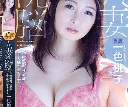 [JUL-657] การเปลี่ยนใจเลื่อมใสของหญิงที่แต่งงานแล้ว โมโมโกะ อิชิกิ