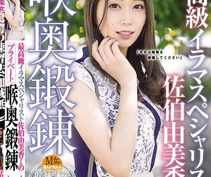 [MISM-207] ผู้เชี่ยวชาญด้าน Irrumatio ชั้นนำของ Yumi Saeki Kaori