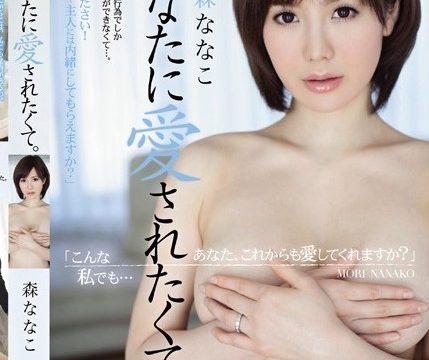 [RBD-499] ฉันแค่อยากให้คุณรักฉัน Nanako Mori