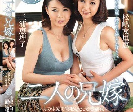 [JUX-074] Eriko Miura Yurie Matsushima พี่สะใภ้ของฉัน
