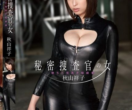 [SNIS-061] นักฆ่าผู้สูงศักดิ์ Shoko Akiyama Fallen