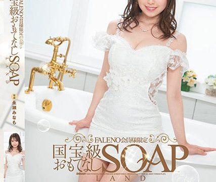 [FSDSS-256] ลงอ่างระดับวีไอพีกับสาวสวย Nagase Minamo