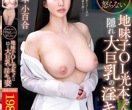 [VEMA-167] ผู้หญิงออฟฟิศที่ดูตรงไปตรงมา Mitsumoto