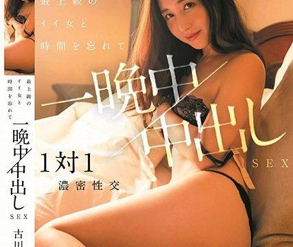 [STARS-008] Iori Kogawa ค่ำคืนแห่งการลืมเวลาและมีเพศสัมพันธ์