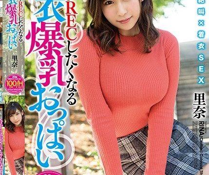 [URPW-043] เสื้อผ้าหน้าอกใหญ่โดยไม่ตั้งใจ Rina Kana