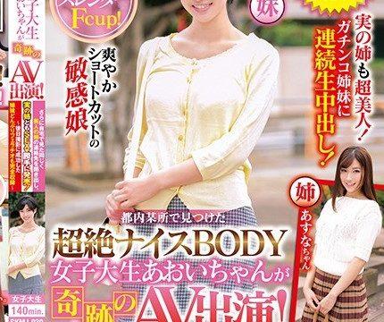 [SKMJ-039] Aoi สาววิทยาลัยที่มีร่างกายที่ร้อนแรงมาก